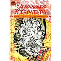 Українська література, 11 кл. Семенюк Г.Ф.