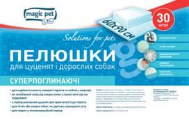 Супервпитывающие пеленки Magic Pet с для щенков и собак 60*90см, 60г/6г (30шт)