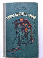 З.Каменкович Тайна высокого замка. 1960 год
