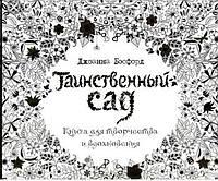 А-Т. Бэсфорд Дж. Таинственный сад. Книга для творчества и вдохновения (в суперобложке)