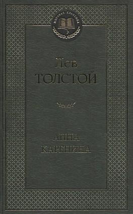 Анна Кареніна (МК). Лев Толстой