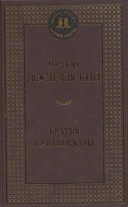 Брати Карамазови (МК). Достоєвський Ф.