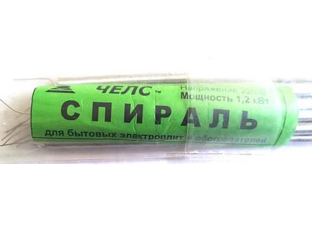 Спираль ЧЕЛС для бытовых электроплит и обогревателей 1.2кВт / 220В, фото 2