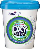 Сильнодействующий кислородный пятновыводитель OXY-PLUS ASTONISH, 350 гр. Великобритания, фото 1