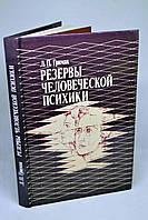 """Книга: """"Резервы человеческой психики. Введение в психологию активности"""""""