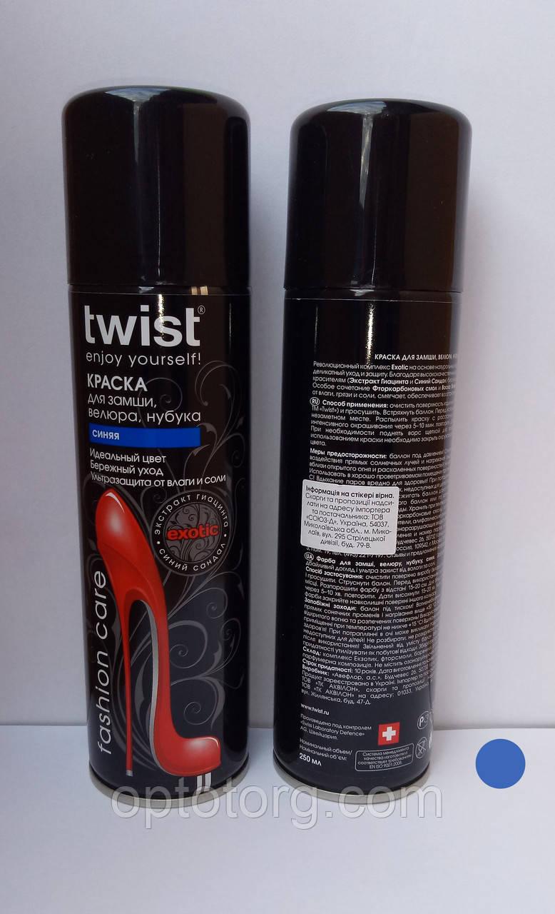 Краска Twist Твист синяя для замши, велюра, нубука   250 мл
