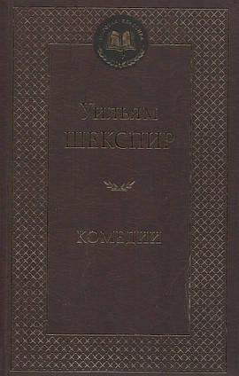Комедії (МК). Вільям Шекспір