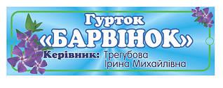 Табличка для групи Барвинок с именем воспитателя
