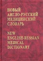 Новый англо-русский медицинский словарь      Автор: Ривкин В. Л., Бенюмовича М. С.