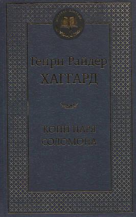 Копальні царя Соломона (МК). Р. Р. Хаггард