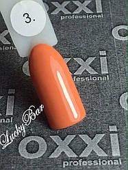 Гель-лак OXXI Professional №3 (Оранжевый) 10 мл