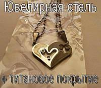 Парные кулоны две половинки сердца для влюбленных. Медицинская сталь + черный титан. В подарочном футляре