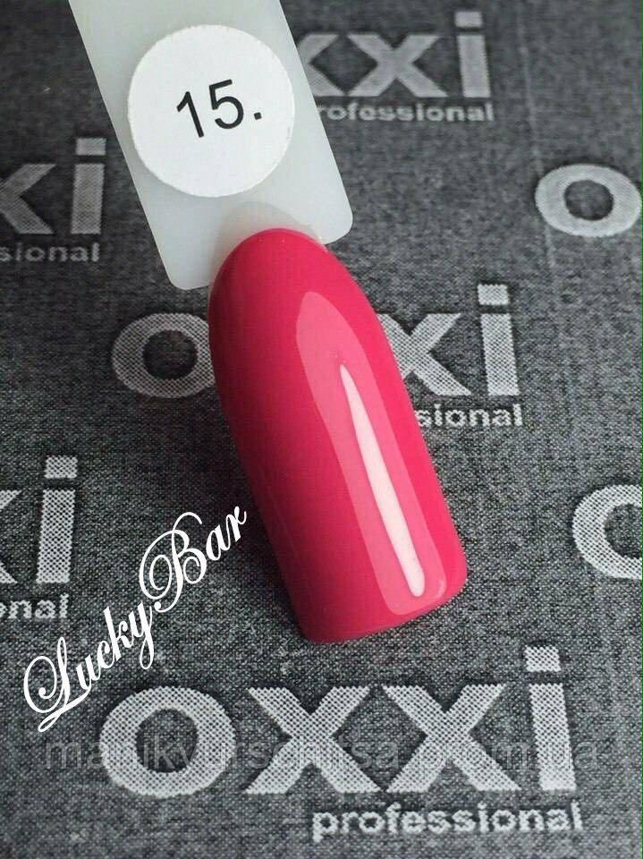 Гель-лак OXXI Professional №15 (Розовато-малиновый) 10 мл
