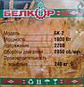 Зернодробилка Белкор 2, фото 6