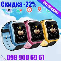 Умные детские часы с GPS трекером Smart Baby Watch Q529 (3 Цвета) b29fed44d2292