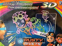 """Набор 3D доска для рисования в темноте с подсветкой """"Расти механик"""" / """"Rusty rivets"""" 656-1"""