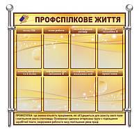 Рекомендації щодо оформлення стенду профспілкової організації.