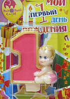 """Свеча на торт детская """"Мой первый годик"""" розовая"""