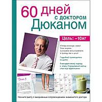 Книга-путеводитель «60 дней с доктором Дюканом»