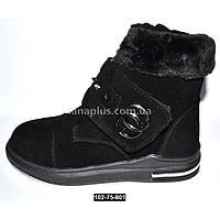 Зимние ботинки для девочки, 32-37 размер, нубук на меху