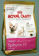 ROYAL CANIN SPHYNX 2 КГ