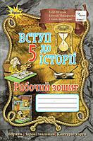 Робочий зошит вступ до Історії України 5 клас. Щупак І., Піскарьова І., Бурлака О.