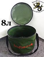 Сумка-Ведро для Рыбалки LionFish.sub 8л с Крышкой на Молнии / Сумка для Трофейной Рыбы ПВХ/Складное, фото 1