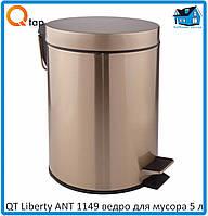 Ведро для мусора 5 л QT Liberty ANT 1149