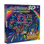 """Набор 3D доска для рисования в темноте с подсветкой """"Сказочный патруль"""" SJ193"""