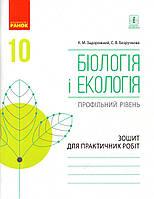 Зошит для практичних робіт з біології і екології (профільний рівень) 10 клас. Задорожний К.м., Безручкова С.