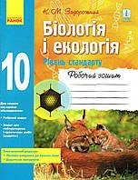 Робочий зошит з біології і екології (рівень стандарту) 10 клас. Задорожний К.М.