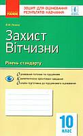 Зошит для оцінювання результатів навчання Захист вітчизни 10 клас. Лелека В.М.