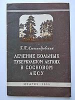 Б.Александровский Лечение больных туберкулезом легких в сосновом лесу. Медгиз 1955 год