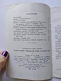 Б.Александровский Лечение больных туберкулезом легких в сосновом лесу. Медгиз 1955 год, фото 3
