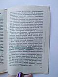 Б.Александровский Лечение больных туберкулезом легких в сосновом лесу. Медгиз 1955 год, фото 5