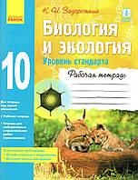 Робочий зошит з біології та екології 10 клас. Задорожний К. Н.