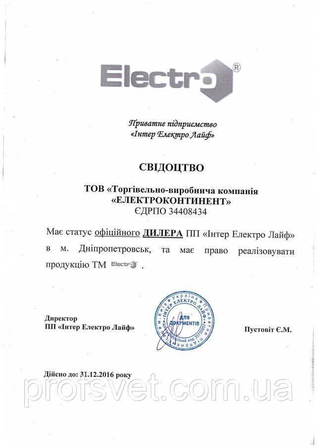лист регіональний представник тм Electro
