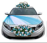 """Набор на свадебную машину  """" Blue wedding"""""""