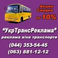 Рекламные агентства Киев