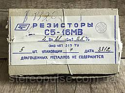 Резистор С5-16МВ 2 Вт   0.47Ом 1%
