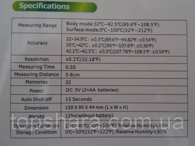 Безконтактний інфрачервоний термометр DM-300