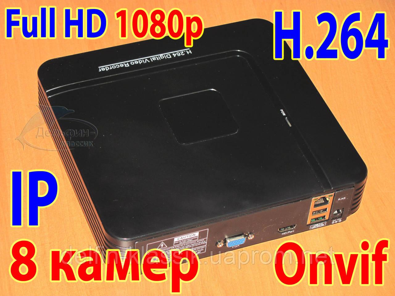 Видеорегистратор цифровой N1008F для IP камер 8-канальный NVR: продажа,  цена в Шостке