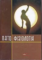Атаман О. В. Патофізіологія.