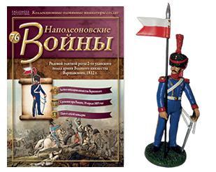 Наполеоновские войны №76