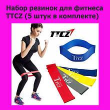 Набор резинок для фитнеса TTCZ (5 штук в комплекте)