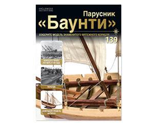 "Парусник ""Баунти"" №139"