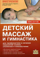 Красикова И.С. Детский массаж и гимнастика для профилактики и лечения нарушений осанки, сколиозов и плоскостоп