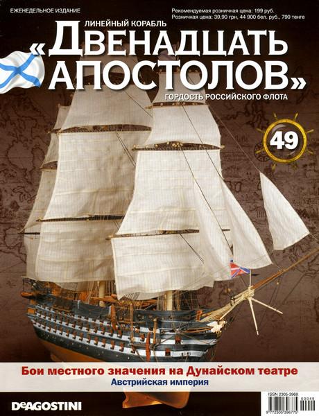 Линейный корабль «Двенадцать Апостолов» №49
