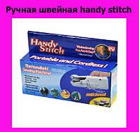 Ручная швейная handy stitch!ОПТ
