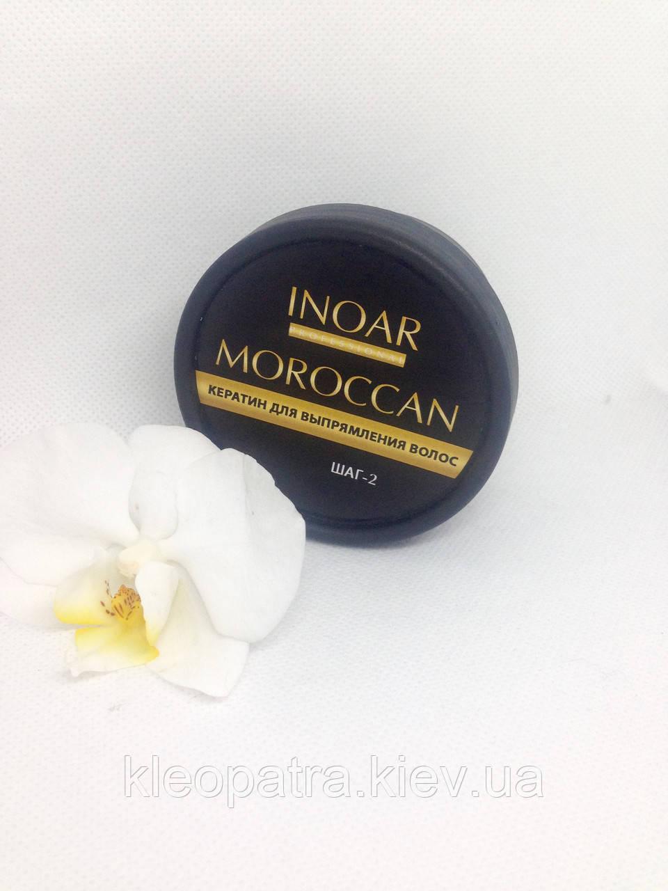 Кератин для поврежденных волос Иноар Марокко inoar, 50 мл